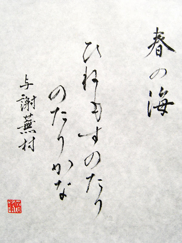 Calligraphy in the view may
