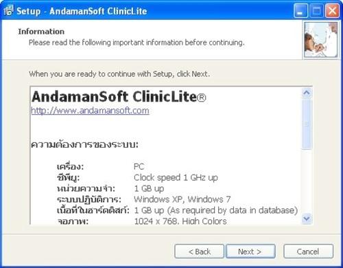 ClinicLite Setup: Important information