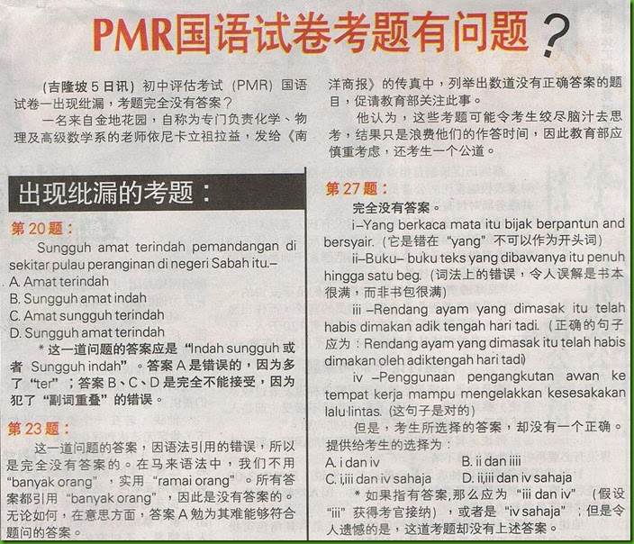 Chinese essay pmr sample