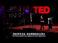 TED演讲集:邹奇奇谈成年人能从孩子身上学到什么.中英双字幕