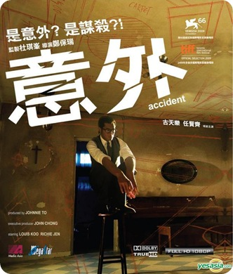 cover_accident_hk