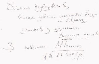 Факсиміле відгуків про музей М.В. Томенка