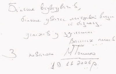 Факсимиле отзывов о музее Н.В. Томенко