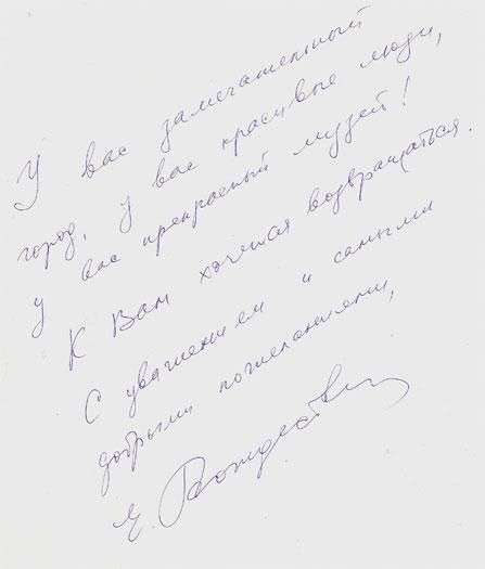 Факсимиле отзывов о музее Е.Р. Рождественской