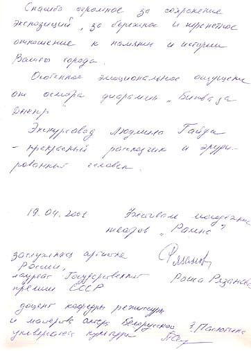 Факсиміле відгуків про музей Р.І. Рязанової