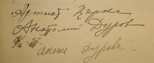 Факсиміле відгуків про музей А.А. Дурова