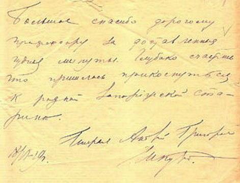 Факсиміле відгуків про музей А.Г. Шкуро