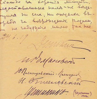Факсиміле відгуків про музей А.І. Денікіна