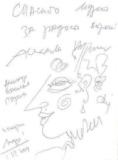 Факсиміле відгуків про музей О.О. Васильєва