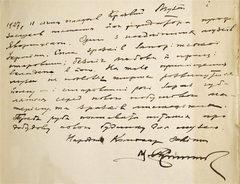 Факсимиле отзывов о музее Н.А. Скрипника