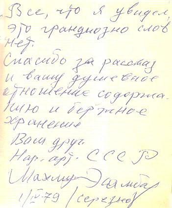 Факсимиле отзывов о музее М.А. Эсамбаев