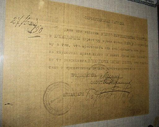 Факсиміле відгуків про музей Н.І. Махна