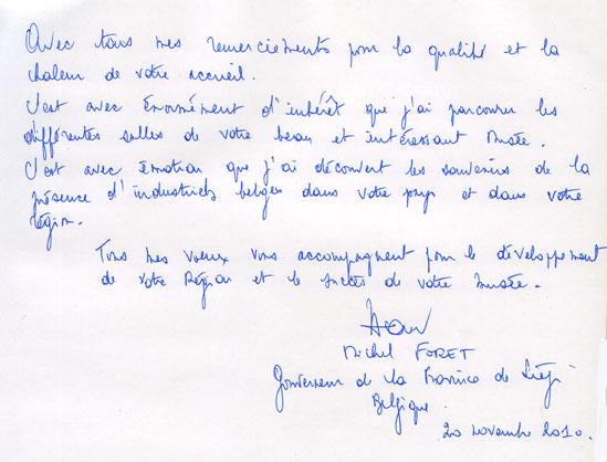 Факсимиле отзывов о музее Мишеля Фере