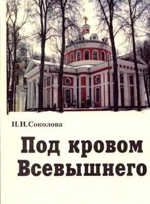 Наталия Николаевна Соколова «Под кровом Всевышнего»