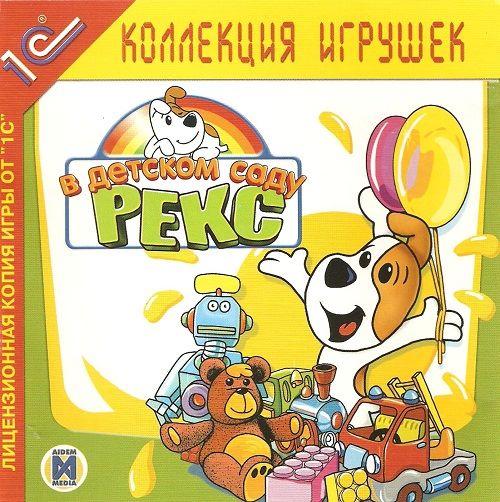 Рекс в детском саду (1С) (RUS) [L]