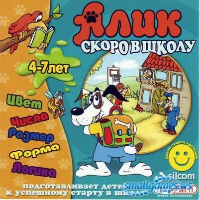 Алик. Скоро в школу (Руссобит-М) (RUS) [L]