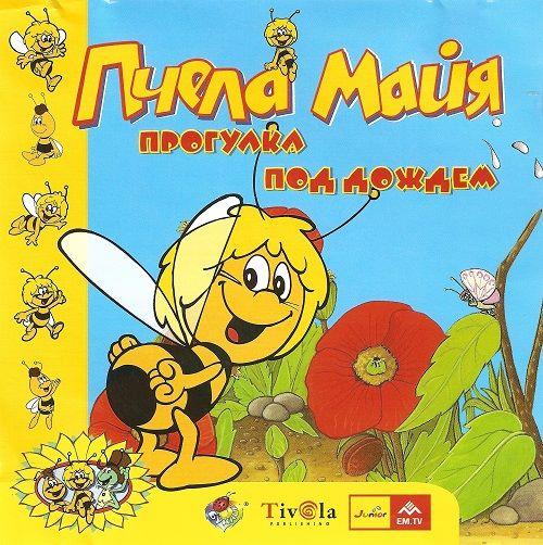 Пчела Майя: Прогулка под дождем (Букашка) (RUS) [L]