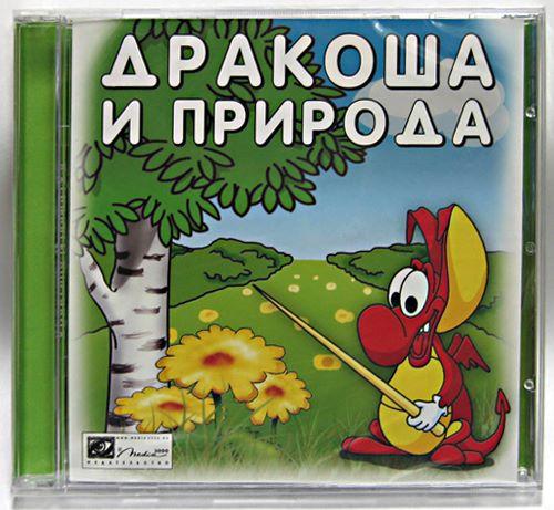 Дракоша и природа (Media2000) (RUS) [L]