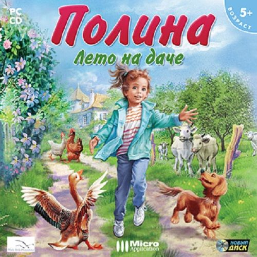 Полина. Лето на даче / Paulina. Summer at the cottage (Новый диск) (RUS) [L]