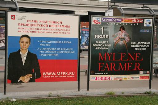 Mylène en Russie  dans Mylène 1999 - 2000 image226