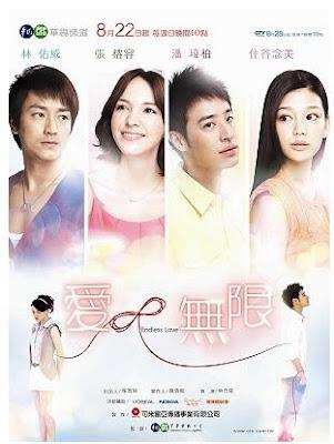 《愛∞無限》海報