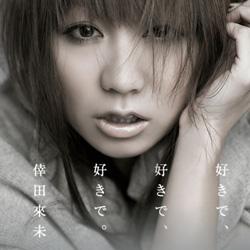 Kumi Koda - Suki de, suki de, suki de [DVD] | Single art