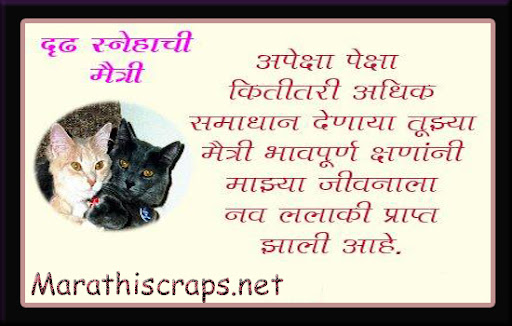 best friendship poems in marathi. est friendship poems in
