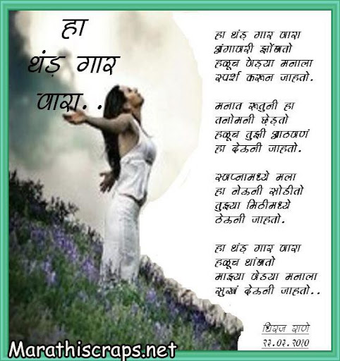 love poems in marathi. Marathi Love Poems: fiqyfunov: Glideslope. Apr 4, 11:31 AM. Thank you, Apple, for weeding out the companies whose business model depends on selling my