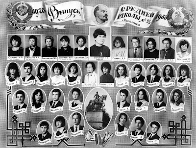 10А класс, 1988 г.