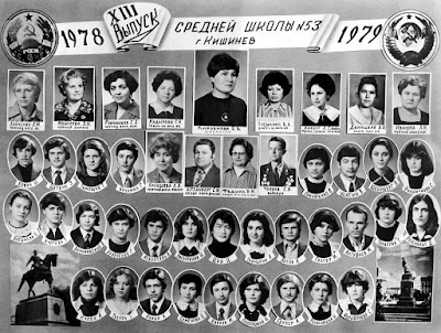 10А класс, 1979 г.