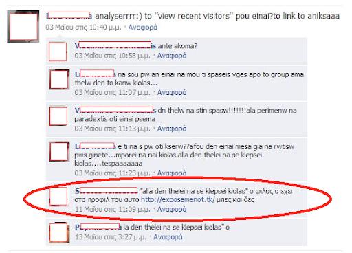 Μέλη της ομάδας συζητούν και αποκαλύπτουν ότι ο δημιουργός της facebook σελίδας είναι hacker