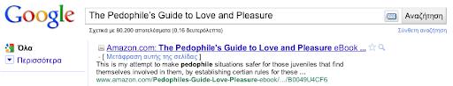 Η Amazon βάζει στους κατάλογους της βιβλίο για παιδόφιλους The Pedophile's Guide to Love and Pleasure