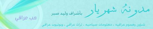 مدونه شهريار