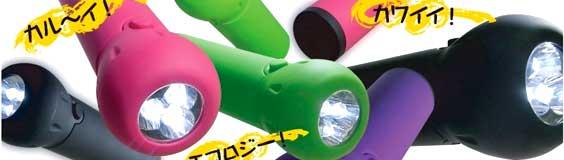 meio ambiente, lanterna ecológica, eco light, BunBun