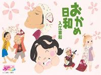 Okame Hiyori
