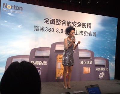 [Event]諾頓360 3.0上市記者會記實!