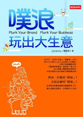 [閱讀]《噗浪玩出大生意》閱讀 & 微網誌行銷講座心得分享!