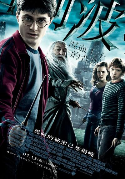 [Movie] 缺乏童真的魔法學校-哈利波特6:混血王子的背叛觀影心得!