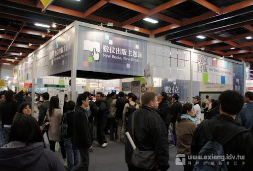 [eBook] 2011台北國際書展:數位出版主題館造訪心得!