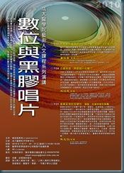 20100707數位黑膠web02