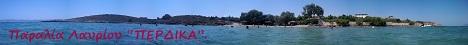 Πανοραμική Φωτογραφία Photosynth: Παραλία ΠΕΡΔΙΚΑ στο ΛΑΥΡΙΟ, Νότια από το Λιμάνι, 2 χιλιόμετρα από την Κεντρική Πλατεία ή 800 μέτρα από τη Λεωφόρο Λαυρίου-Σουνίου (τελευταίο Βενζινάδικο προς Σούνιο) ή 400 μέτρα από το Νότιο Λιμενοβραχίονα με τα πόδια.