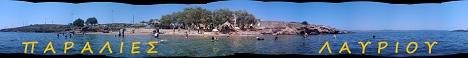Πανοραμικές Φωτογραφίες Photosynth: Παραλίες-Beach ΛΑΥΡΙΟΥ.