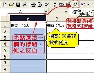 excel_change_column02