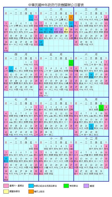 year2010 year99_calendar
