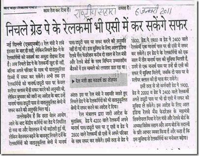 Com. S.G. Mishra thanked MR and Railway Board for Priviege Pass Orders:Rashtriya Sahara