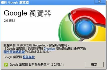 GoogleChrome2prebeta
