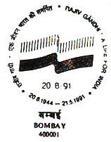 Pictorial Cancellation For The Stamp On Rajiv Gandhi