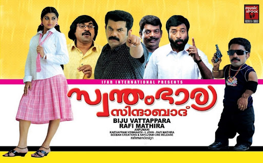 Swantham Bharya Zindabad Watch Malayalam Movie Online