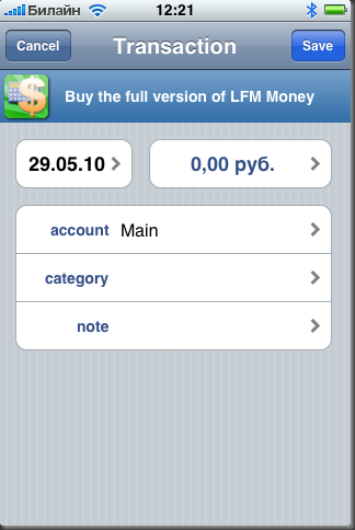 LFM Money - новый элемент
