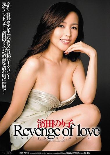 Revenge of Love - Front Cover
